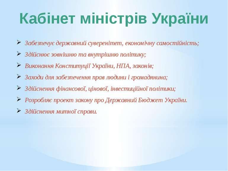 Кабінет міністрів України Забезпечує державний суверенітет, економічну самост...