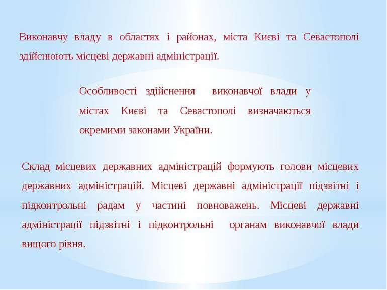 Виконавчу владу в областях і районах, міста Києві та Севастополі здійснюють м...