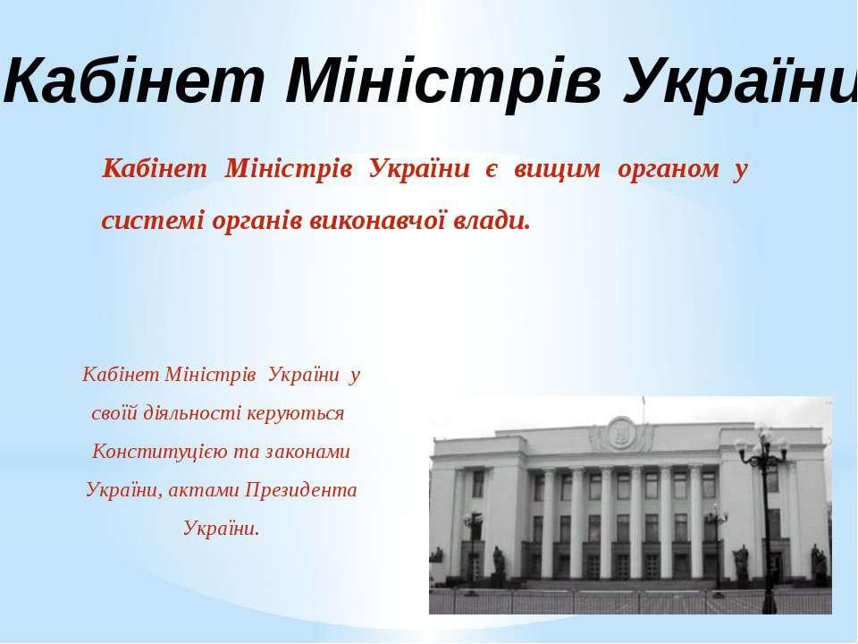 Кабінет Міністрів України Кабінет Міністрів України є вищим органом у системі...