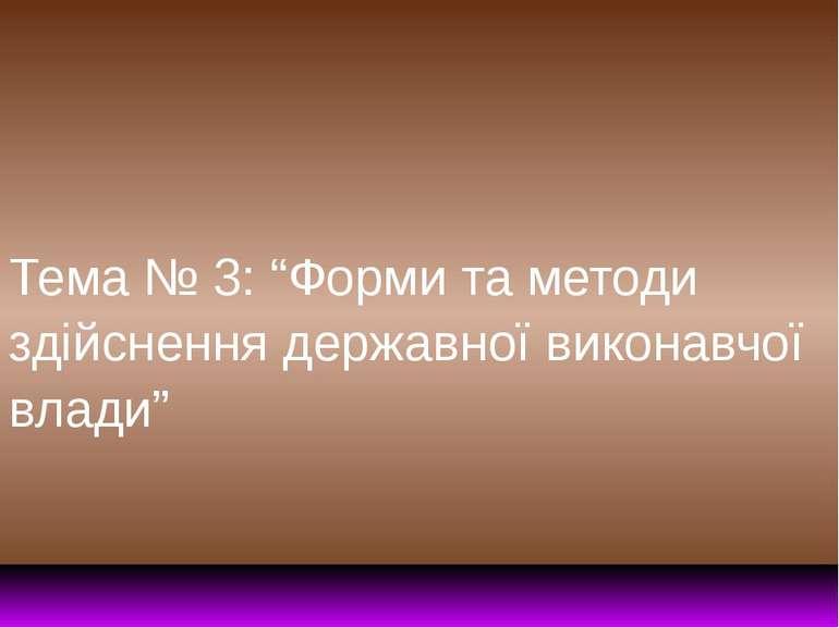 """Тема № 3: """"Форми та методи здійснення державної виконавчої влади"""""""