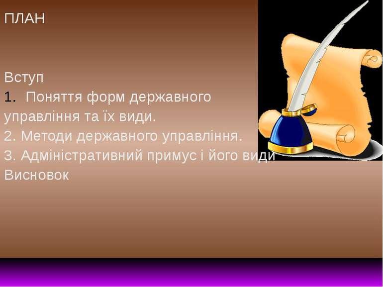 ПЛАН Вступ Поняття форм державного управління та їх види. 2. Методи державног...
