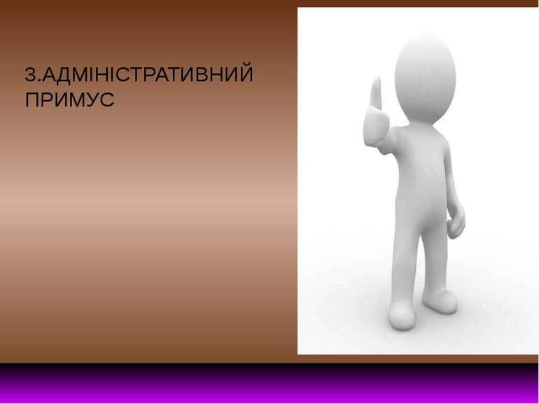 3.АДМІНІСТРАТИВНИЙ ПРИМУС