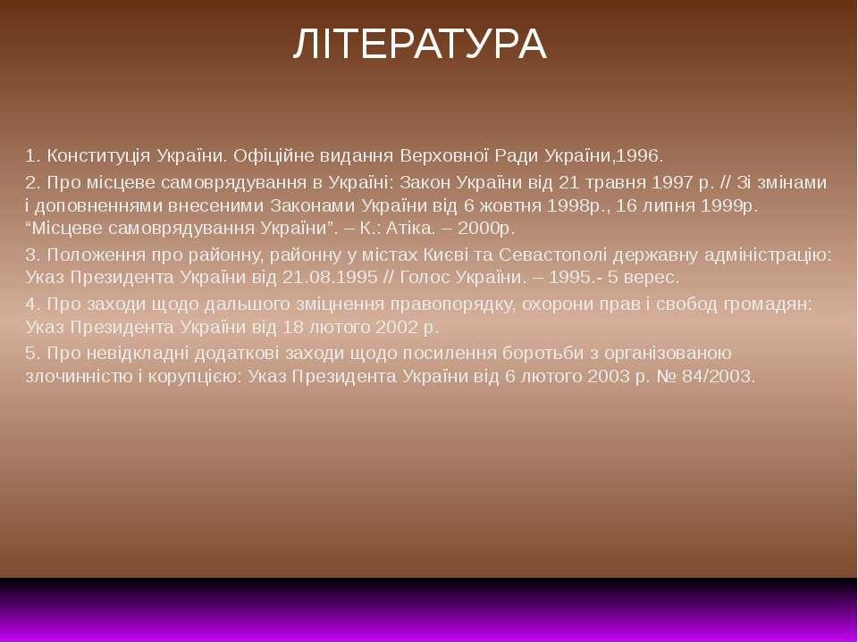ЛІТЕРАТУРА 1. Конституція України. Офіційне видання Верховної Ради України,19...