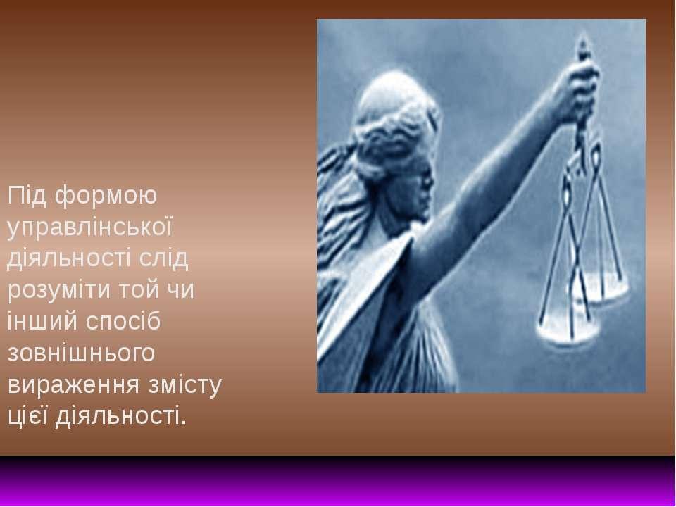 Під формою управлінської діяльності слід розуміти той чи інший спосіб зовнішн...