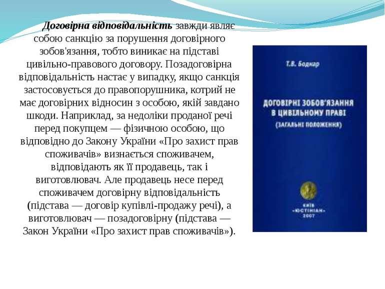 Договірна відповідальність завжди являє собою санкцію за порушення договірног...