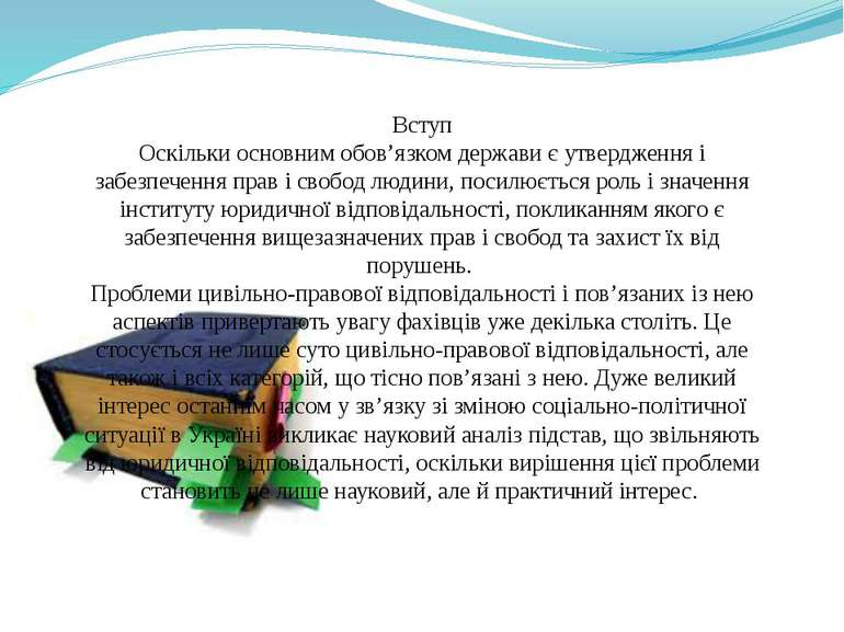 Вступ Оскільки основним обов'язком держави є утвердження і забезпечення прав ...