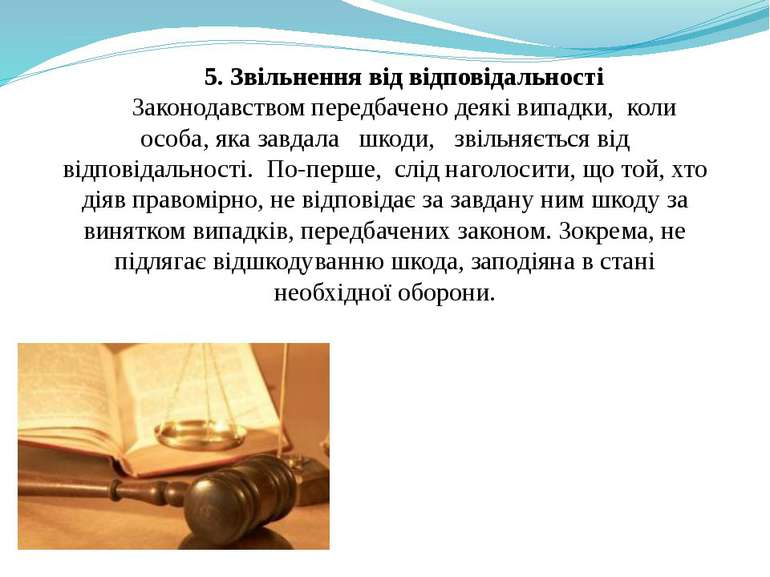 5. Звільнення від відповідальності Законодавством передбачено деякі випадки, ...