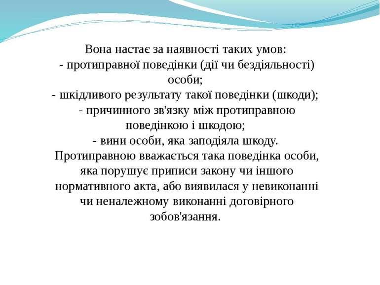 Вона настає за наявності таких умов: - протиправної поведінки (дії чи бездія...
