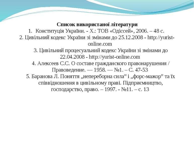 Список використаної літератури Конституція України. - Х.: ТОВ «Одіссей», 2006...