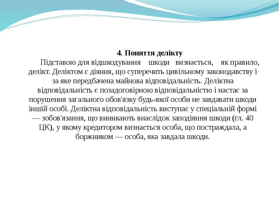 4. Поняття делікту Підставою для відшкодування шкоди визнається, як правило, ...