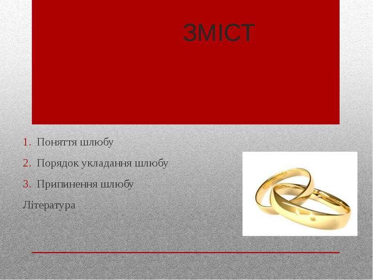 ЗМІСТ Поняття шлюбу Порядок укладання шлюбу Припинення шлюбу Література