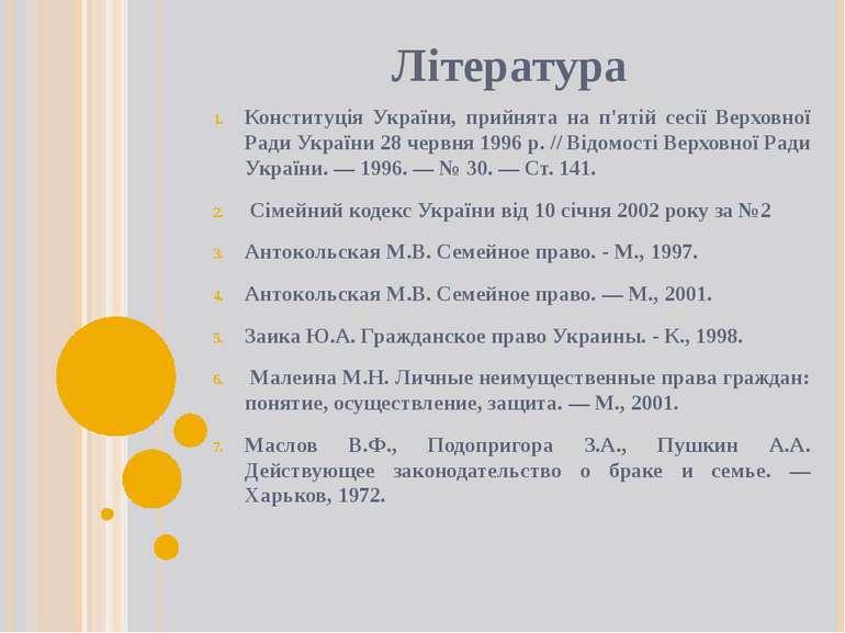 Література Конституція України, прийнята на п'ятій сесії Верховної Ради Украї...