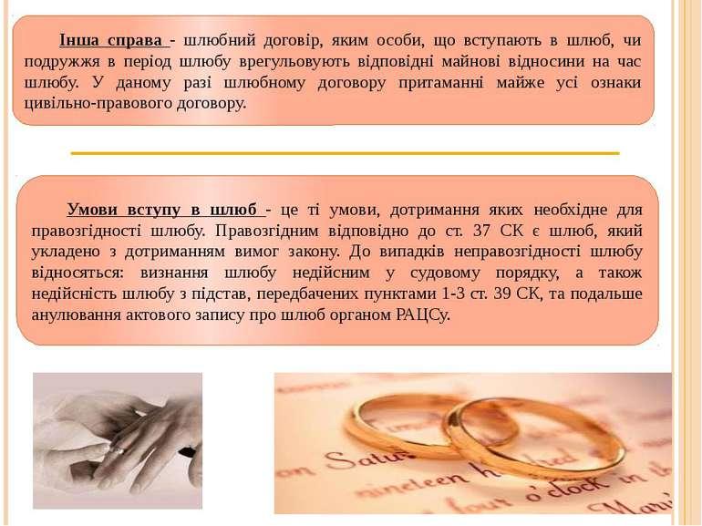 Інша справа - шлюбний договір, яким особи, що вступають в шлюб, чи подружжя в...