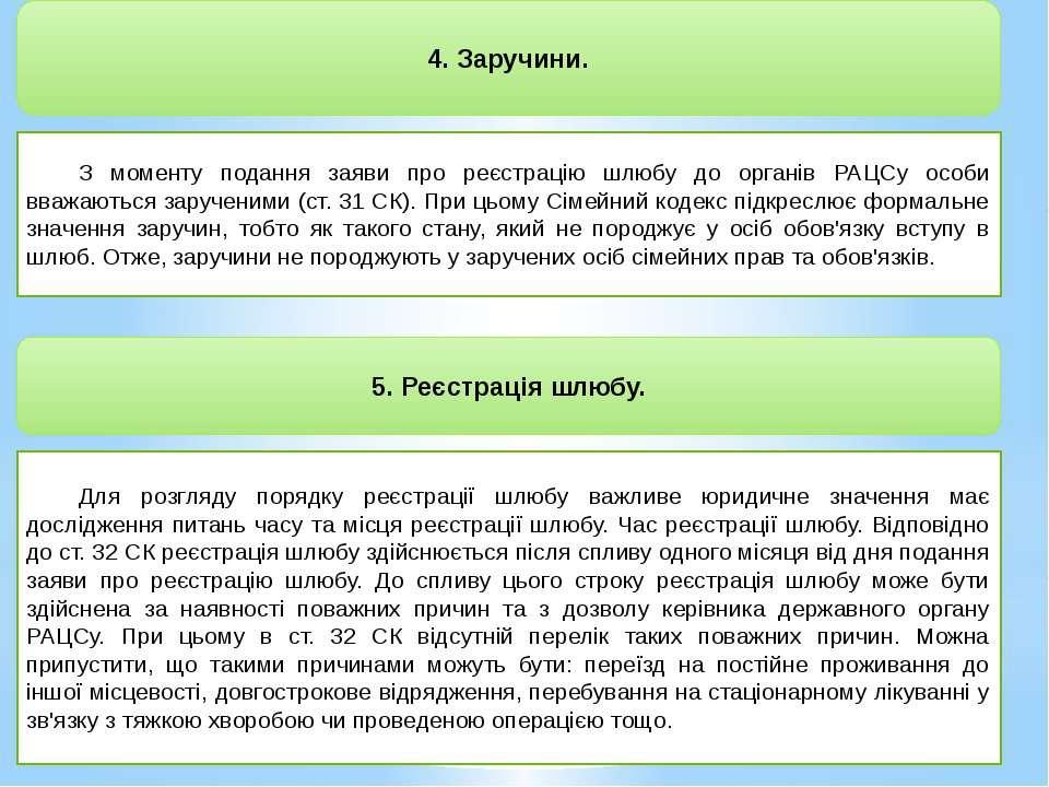 4. Заручини. З моменту подання заяви про реєстрацію шлюбу до органів РАЦСу ос...