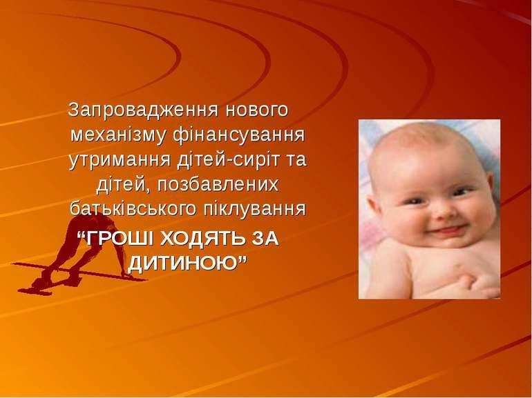 Запровадження нового механізму фінансування утримання дітей-сиріт та дітей, п...