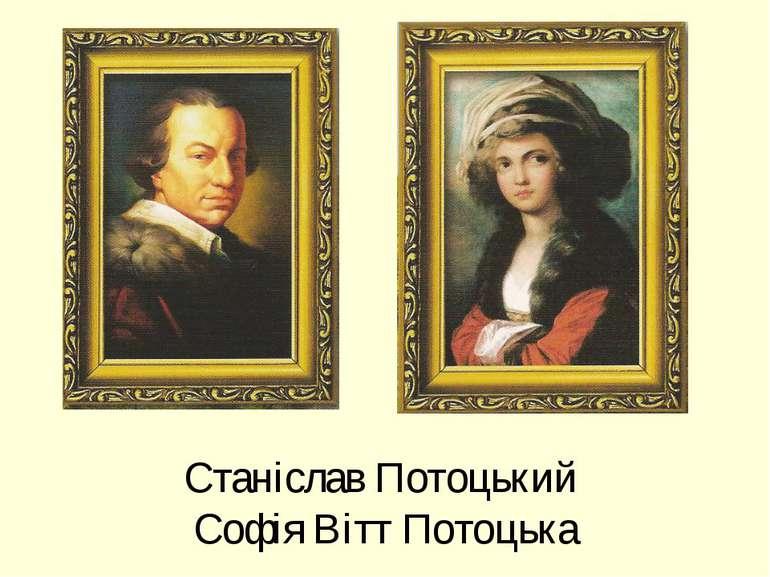 Станіслав Потоцький Софія Вітт Потоцька