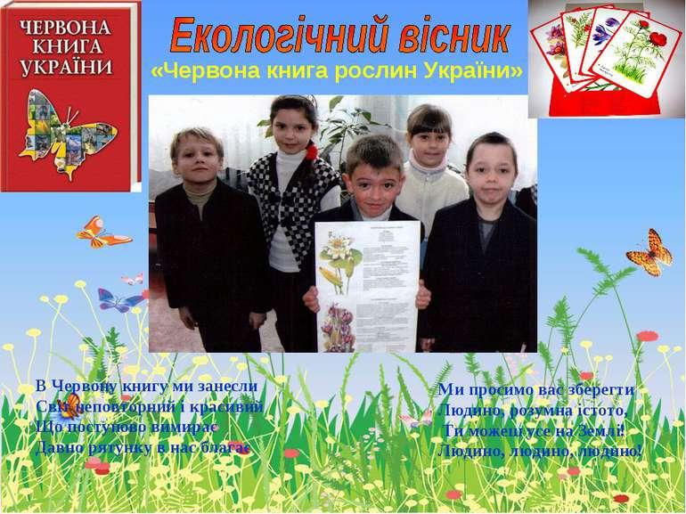 «Червона книга рослин України» В Червону книгу ми занесли Світ неповторний і ...