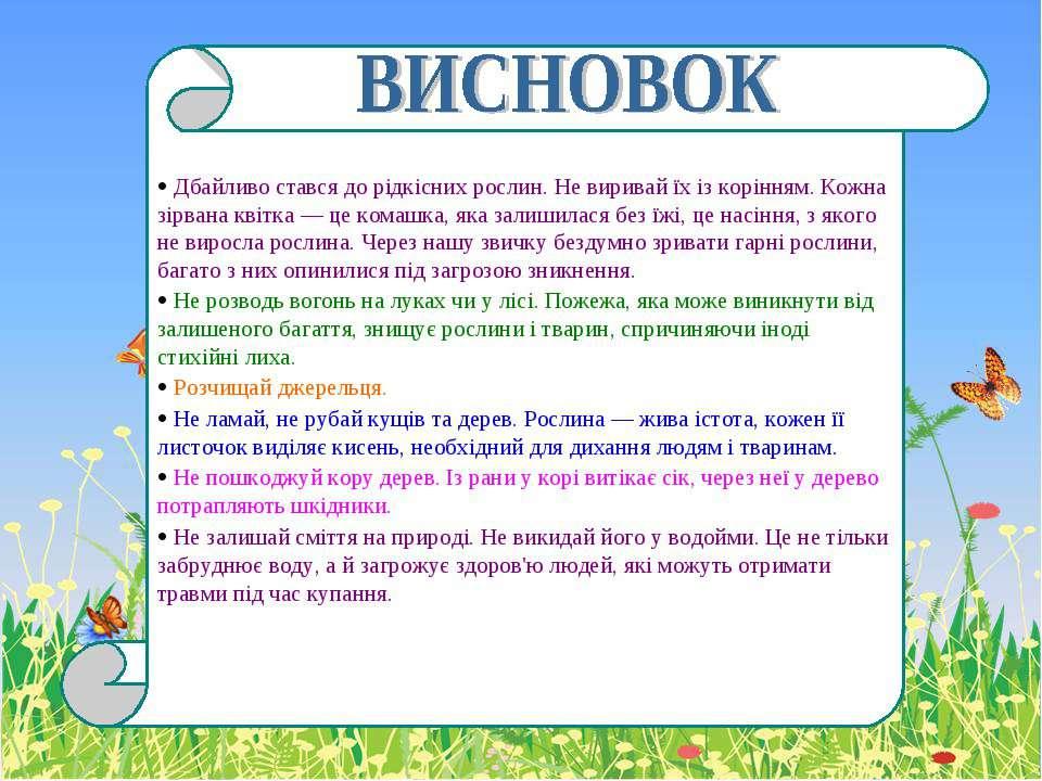 • Дбайливо стався до рідкісних рослин. Не виривай їх із корінням. Кожна зірва...