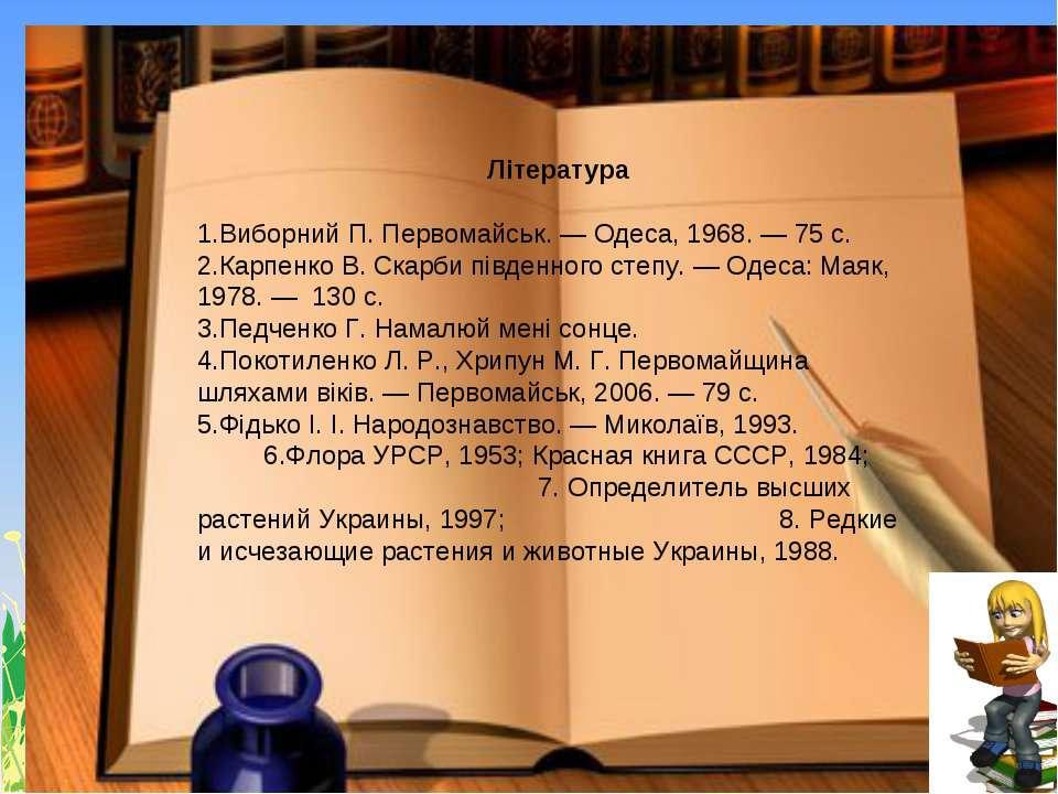 Література 1.Виборний П. Первомайськ. — Одеса, 1968. — 75 с. 2.Карпенко В. Ск...