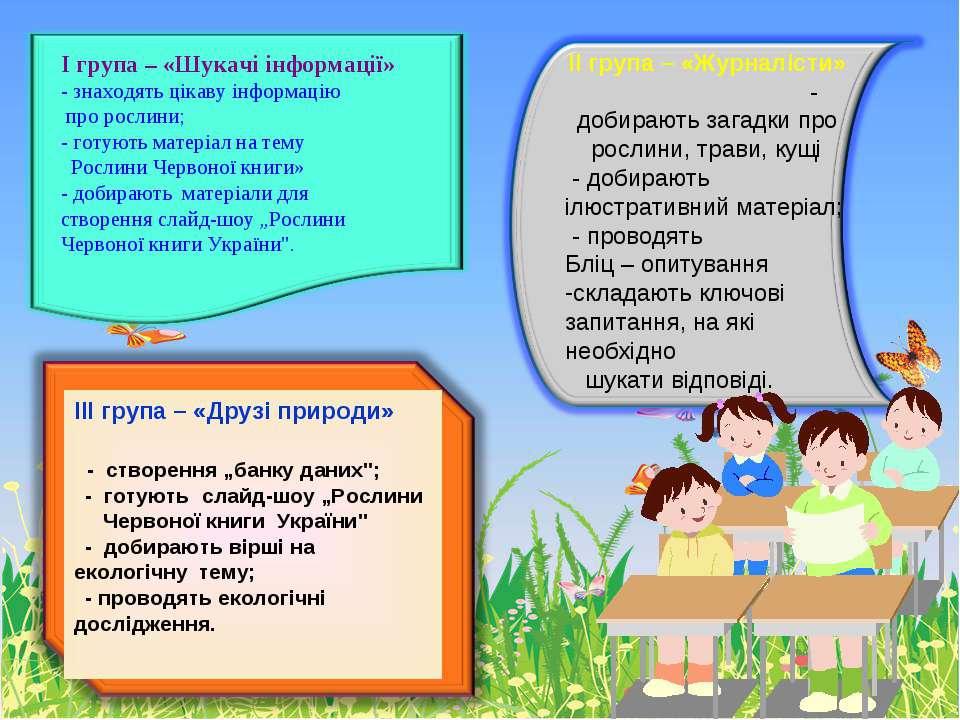 І група – «Шукачі інформації» - знаходять цікаву інформацію про рослини; - го...
