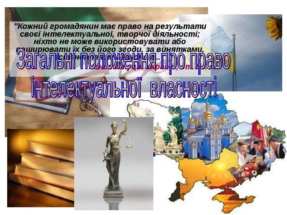 """""""Кожний громадянин має право на результати своєї інтелектуальної, творчої дія..."""