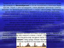 Тривалий час загальноприйнятою була процедура формування уряду, що склалася у...