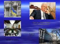 Прем'єр – міністр України Микола Янович Азаров Будівля Кабміну Засідання Кабміну