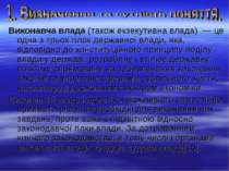 Виконавча влада (також екзекутивна влада) — це одна з трьох гілок державної в...