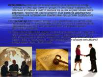 Особливість виконавчої влади серед гілок державної влади полягає в тому, що с...