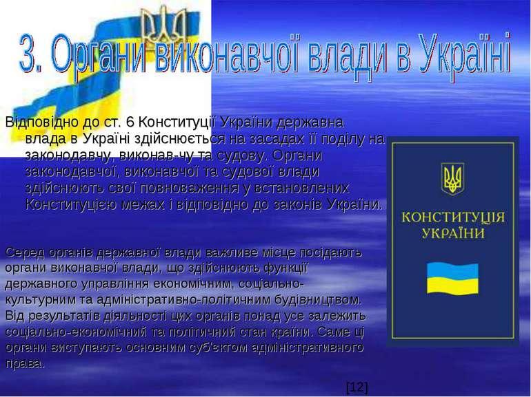Відповідно до ст. 6 Конституції України державна влада в Україні здійснюється...