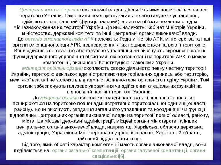 Центральними є ті органи виконавчої влади, діяльність яких поширюється на всю...