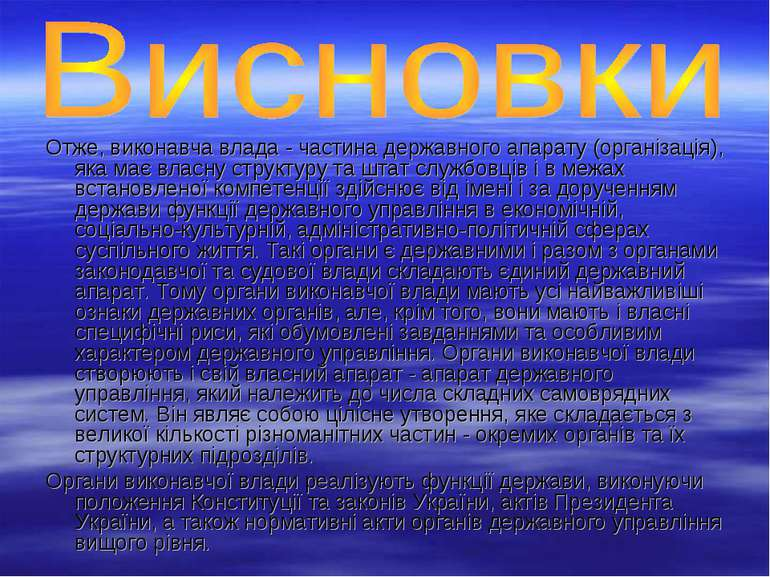 Отже, виконавча влада - частина державного апарату (організація), яка має вла...
