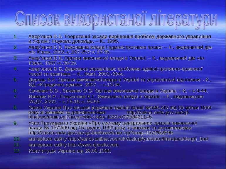 Авер'янов В.Б. Теоретичні засади вирішення проблем державного управління в Ук...