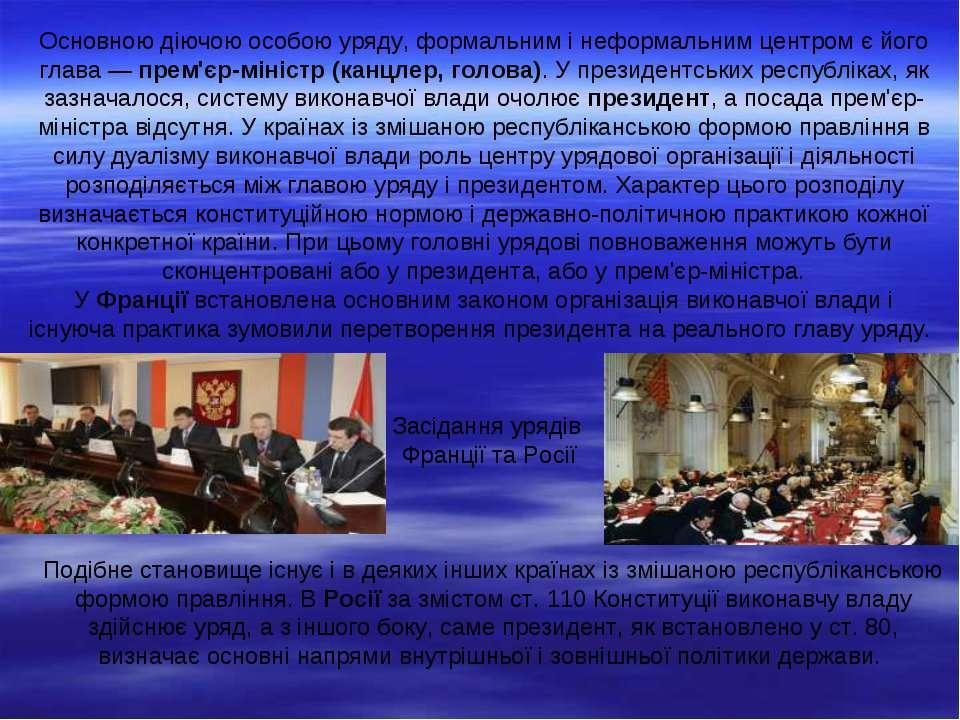Основною діючою особою уряду, формальним і неформальним центром є його глава ...