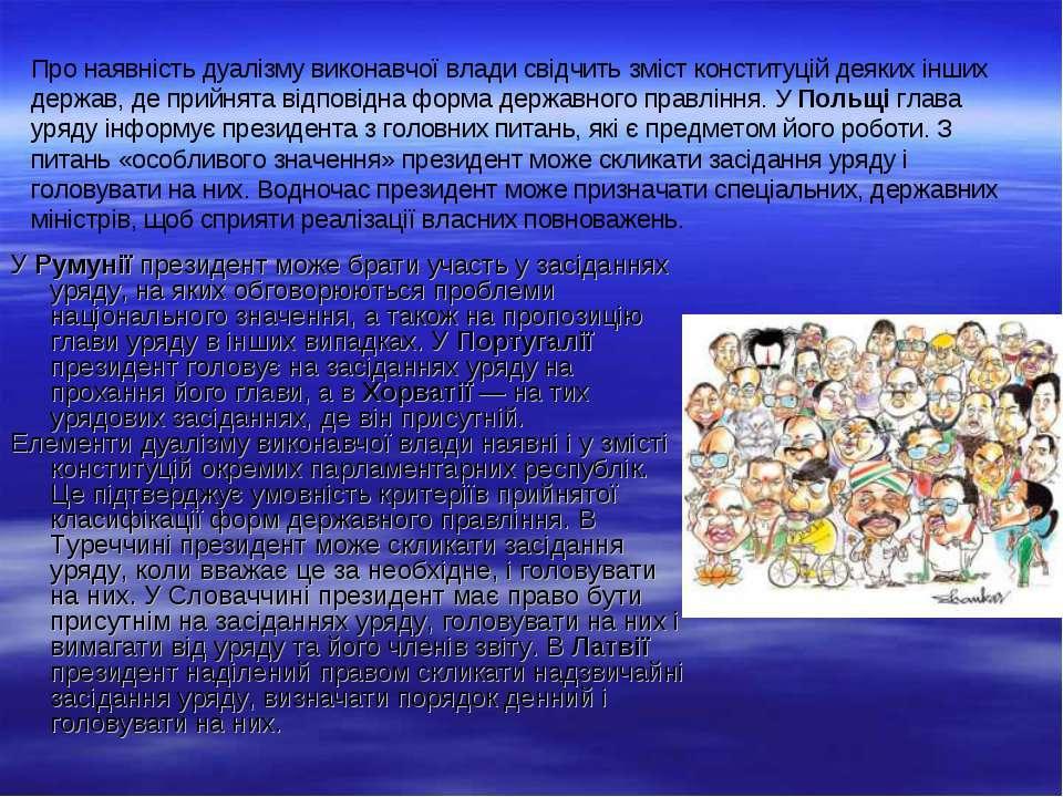 У Румунії президент може брати участь у засіданнях уряду, на яких обговорюють...