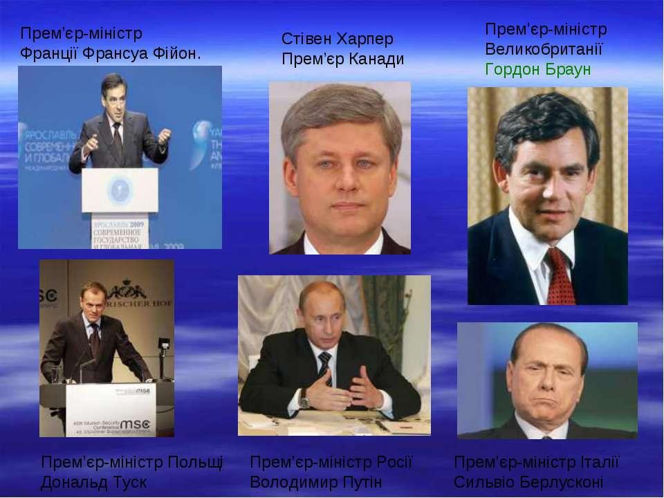 Стівен Харпер Прем'єр Канади Прем'єр-міністр Франції Франсуа Фійон. Прем'єр-м...