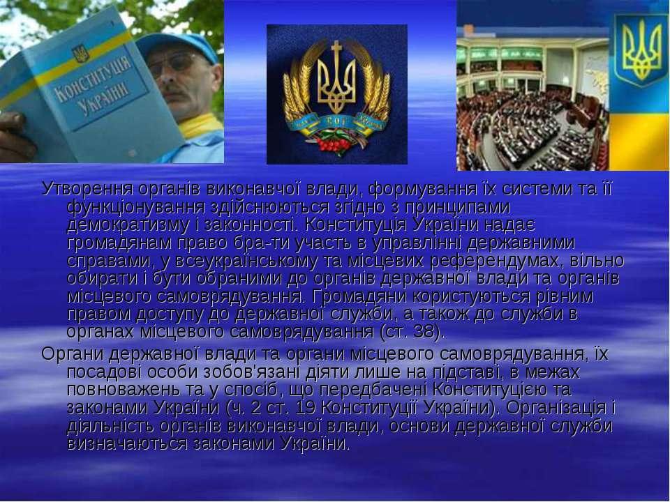 Утворення органів виконавчої влади, формування їх системи та її функціонуванн...