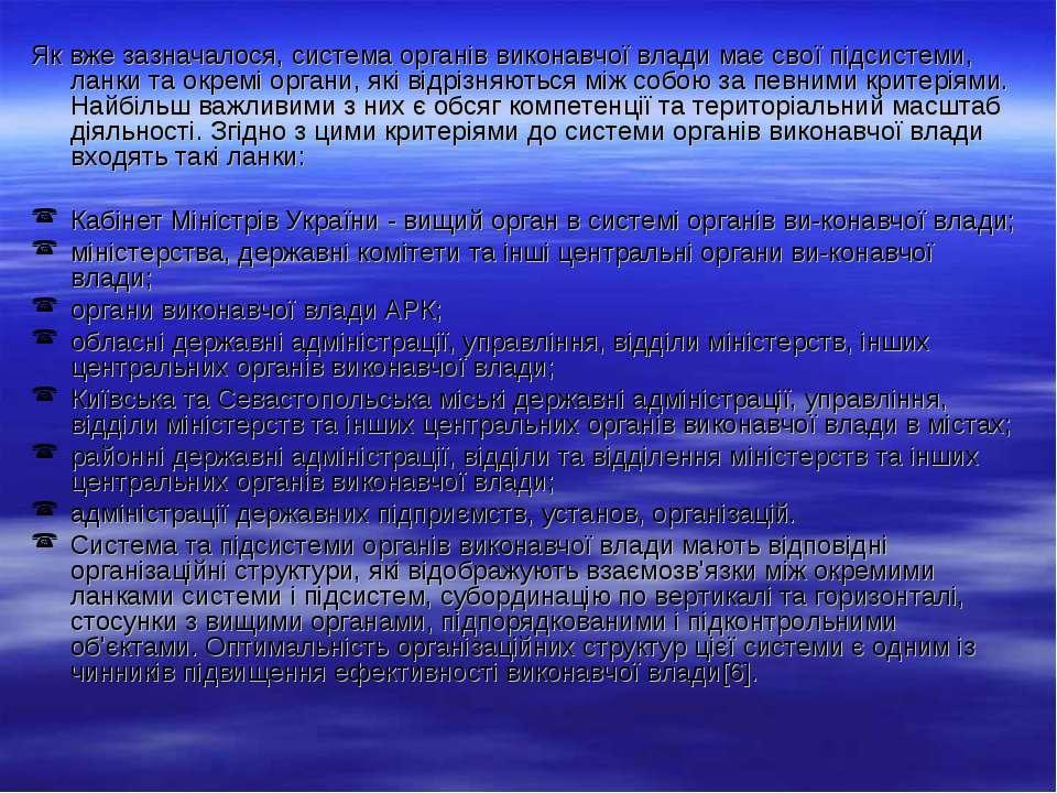 Як вже зазначалося, система органів виконавчої влади має свої підсистеми, лан...