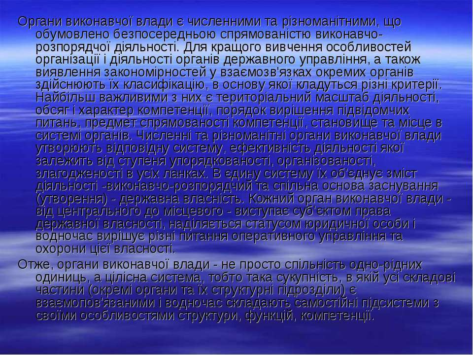 Органи виконавчої влади є численними та різноманітними, що обумовлено безпосе...