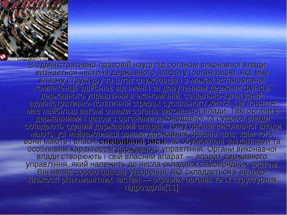 В адміністративно-правовій науці під органом виконавчої влади визнається част...