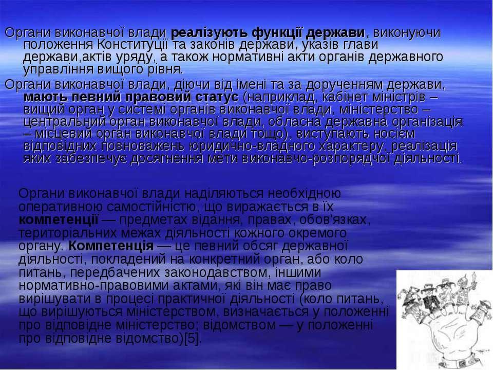 Органи виконавчої влади реалізують функції держави, виконуючи положення Конст...
