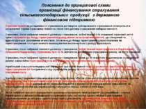 Пояснення до принципової схеми організації фінансування страхування сільськог...
