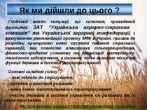 """Глибокий аналіз ситуації, що склалася, проведений фахівцями ЗАТ """"Українська а..."""