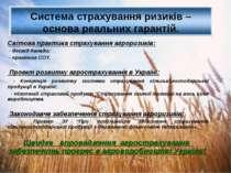 Світова практика страхування агроризиків: - досвід Канади; - практика СОТ. Пр...