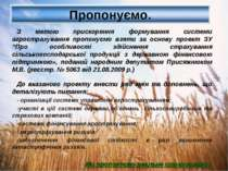 З метою прискорення формування системи агрострахування пропонуємо взяти за ос...