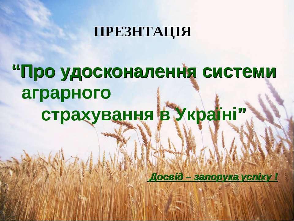 """ПРЕЗНТАЦІЯ """"Про удосконалення системи аграрного страхування в Україні"""" Досвід..."""