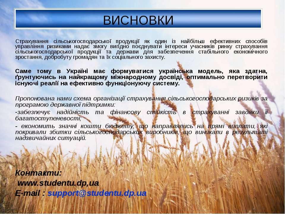 Страхування сільськогосподарської продукції як один із найбільш ефективних сп...