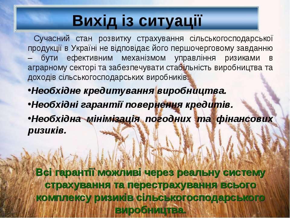 Сучасний стан розвитку страхування сільськогосподарської продукції в Україні ...