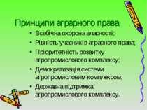 Принципи аграрного права Всебічна охорона власності; Рівність учасників аграр...