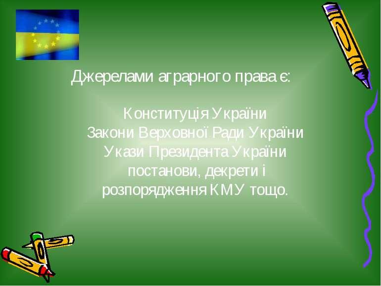 Джерелами аграрного права є: Конституція України Закони Верховної Ради Україн...